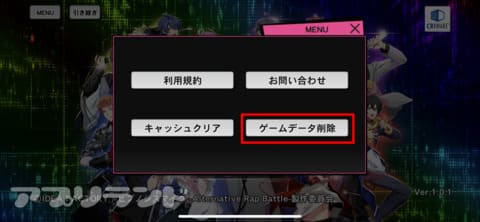 『ヒプノシスマイク -Alternative Rap Battle-』(ヒプマイARB/ヒプマイ ゲーム)