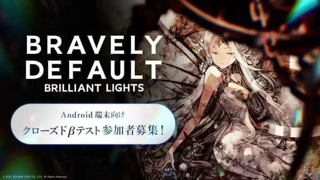 『BRAVELY DEFAULT BRILLIANT LIGHTS』「ブレイブリー」シリーズのスマートフォン向け最新作