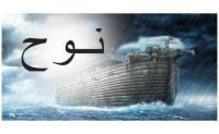 Kisah Nabi Nuh dan Istri serta Anaknya