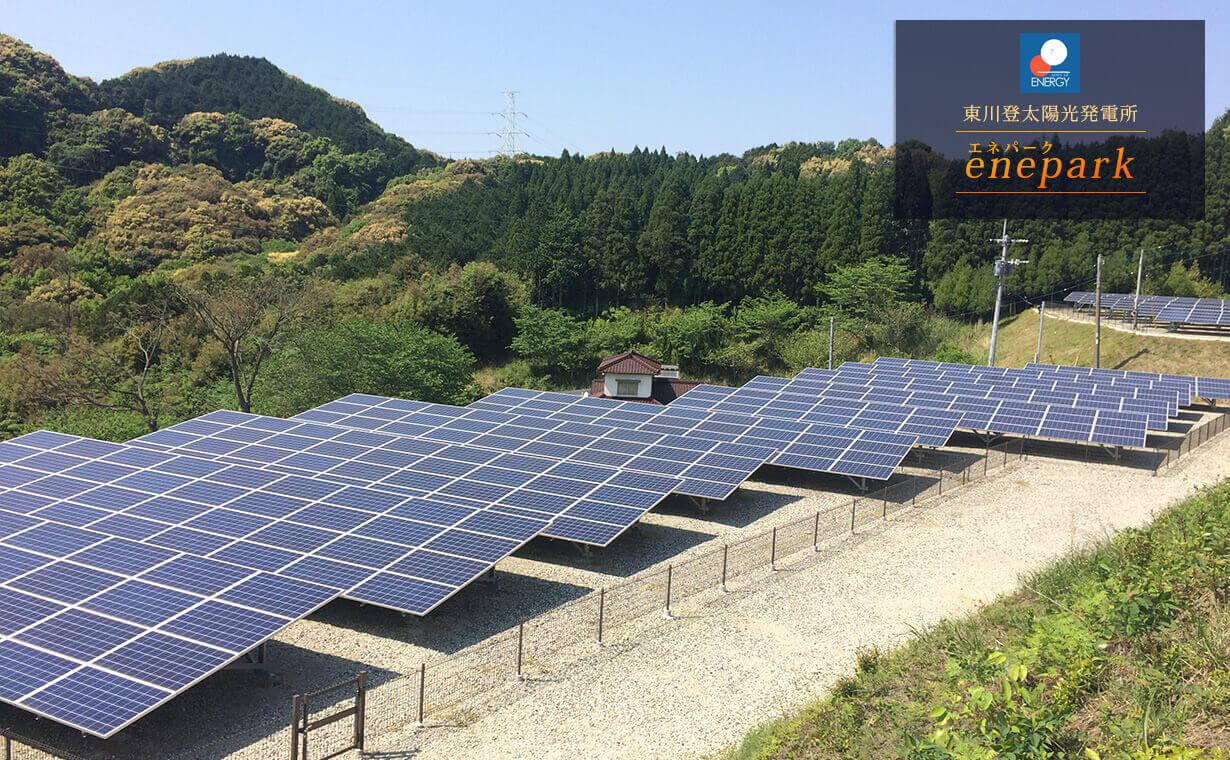 エネパーク東川登 太陽光発電所①