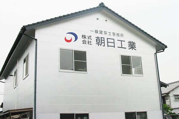 2003年(平成15年)5月 一級建築士事務所登録(佐賀県知事登録:第1127号)