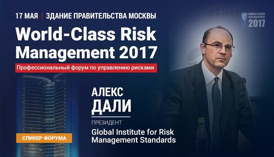 World-Class Risk Management 2017