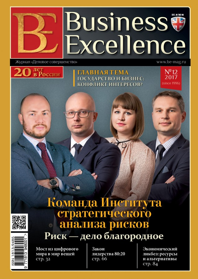 Meet the people behind the risk management revolution in Russia and CIS