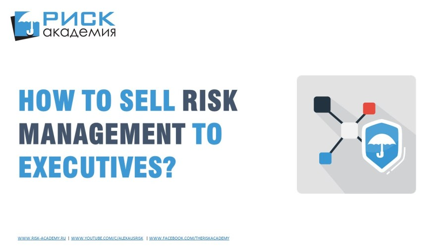 22. How to sell risk management to executives? – Alex Sidorenko