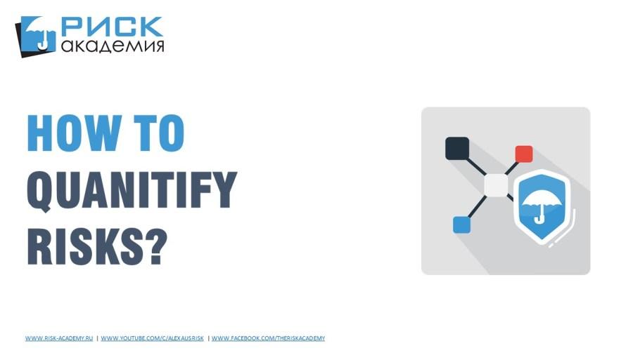 12. How to quantify risks? – Alex Sidorenko