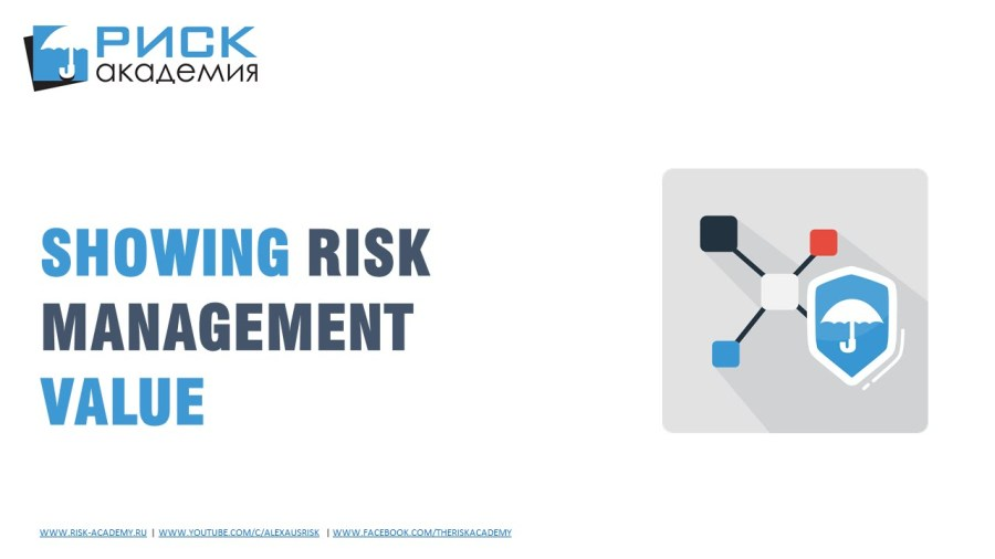 37. Showing value from risk management – Alex Sidorenko