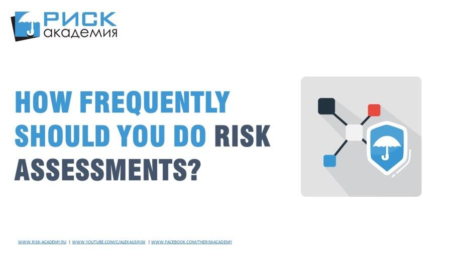 13. How often the risk assessments be performed? – Alex Sidorenko