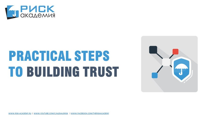 30. Practical steps for risk managers to build trust – Alex Sidorenko