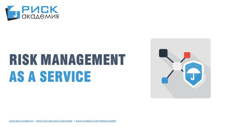 29. Think of risk management as a service – Alex Sidorenko