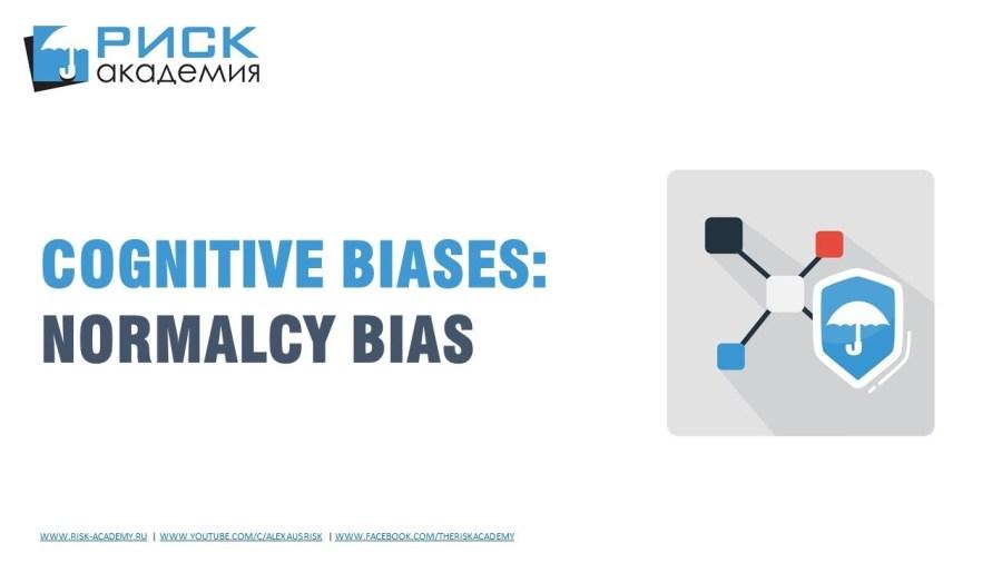 49. Cognitive biases in risk management – Normalcy bias – Alex Sidorenko