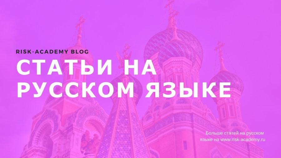 Как один плохой перевод убил риск менеджмент в России