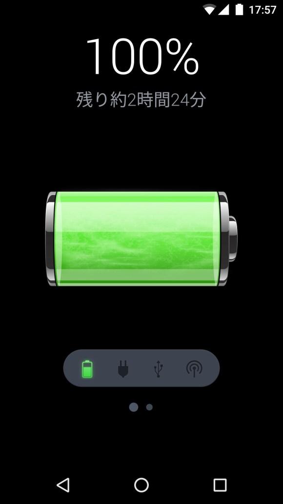 Nexus5 バッテリーの劣化が進行