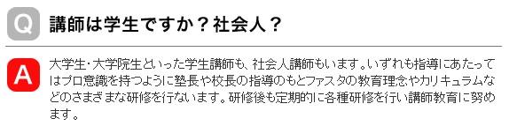 学習塾 個別&一斉ダブル指導「ファースト・スタディ 木津川校」(木津川市)