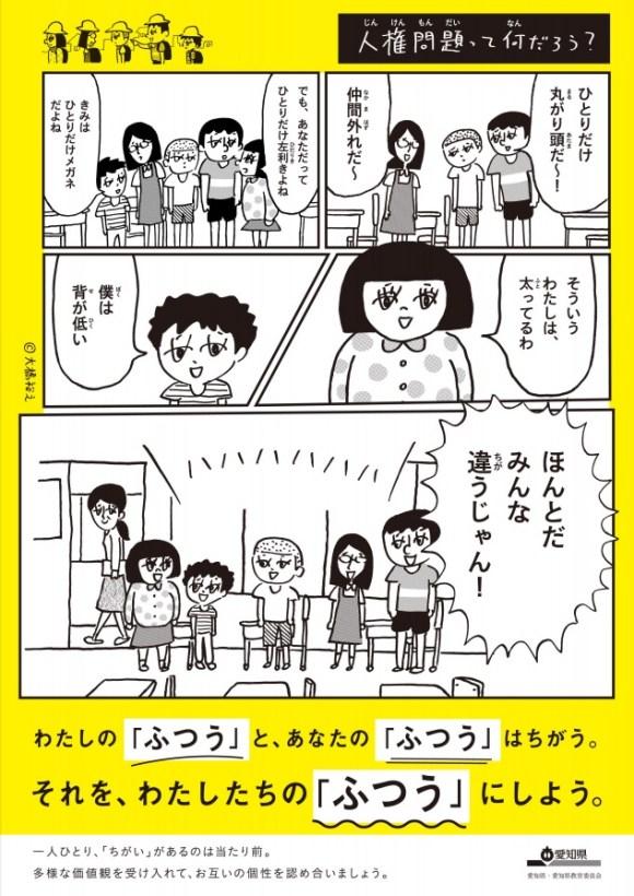 愛知県人権ポスター
