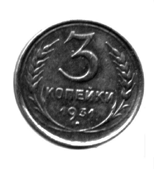 Радянська монета, вилита з дзвонової міді - фото 62406
