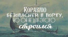 12.цитаты для лд