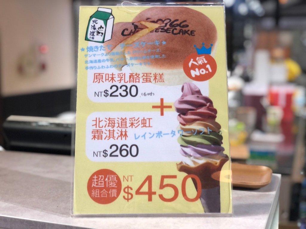 彩虹霜淇淋告示