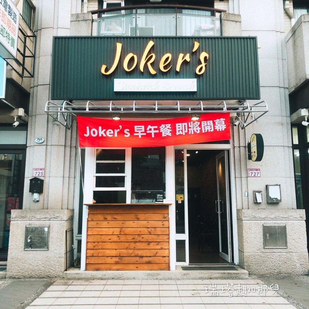 Joker's早午餐