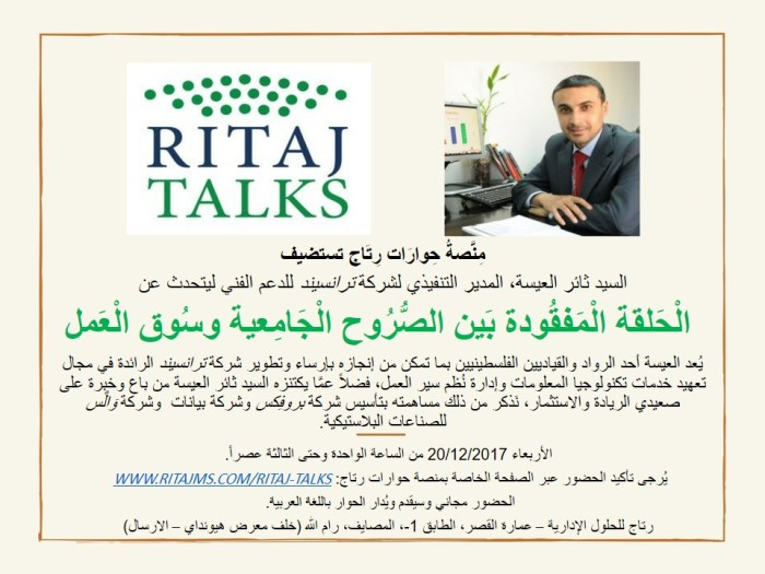 RITAJ Talks 9
