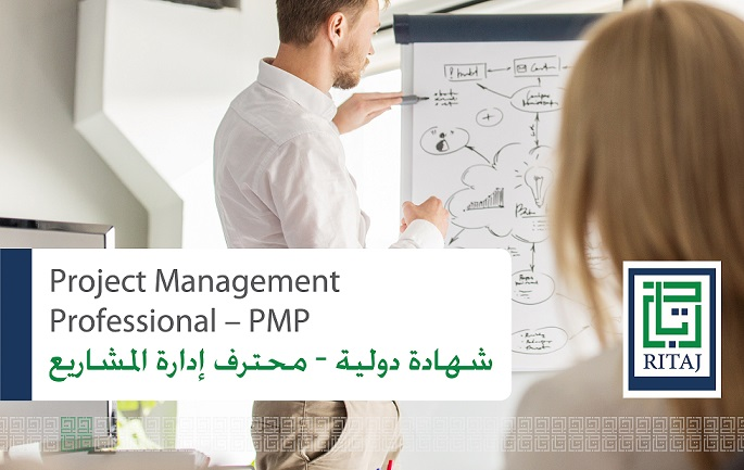 Project Management Professional - PMP 2