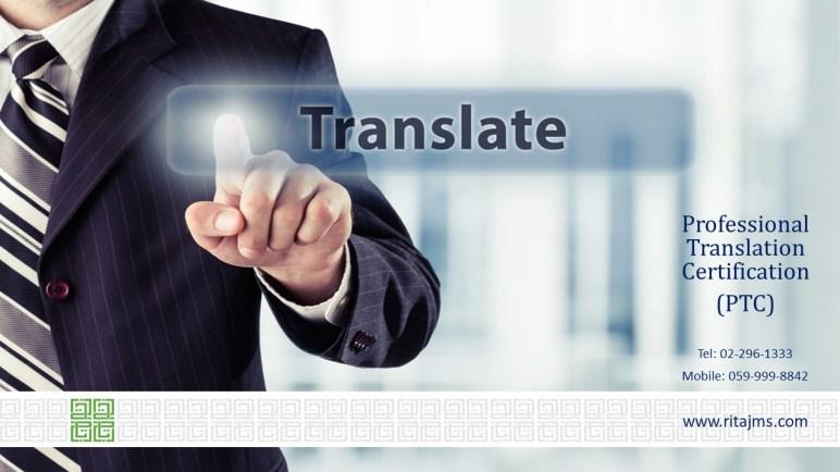 Professional Translation Certification – PTC 5