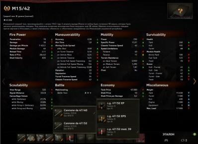 M15-42 English overlay