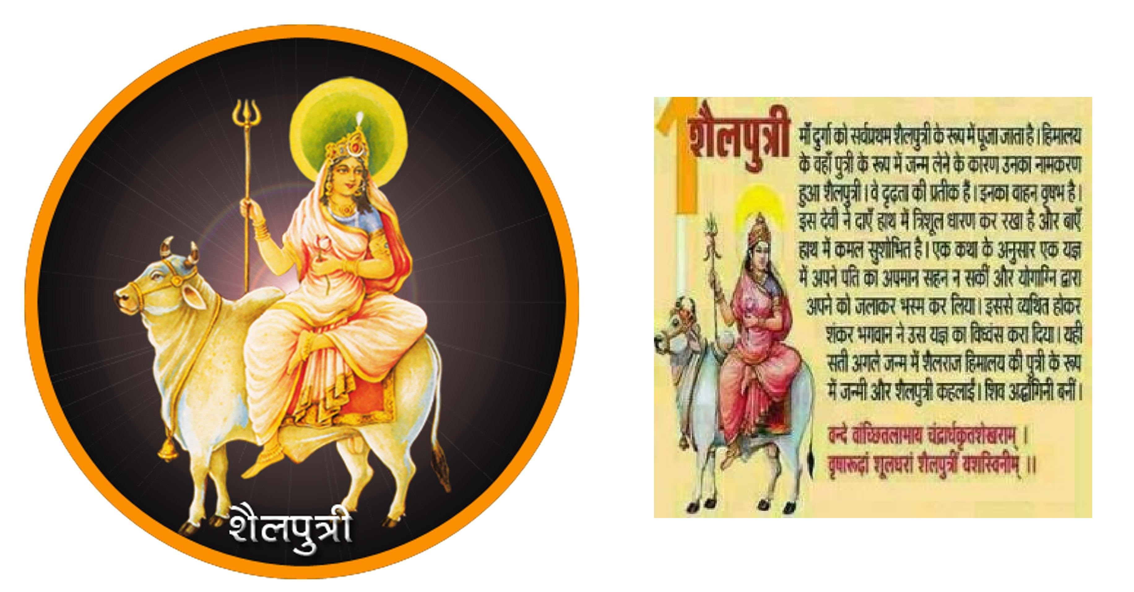 Shailputri Devi - worshipped on first day of Navratri.