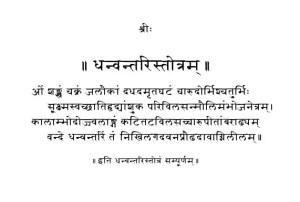 Dhanvantri Stotram