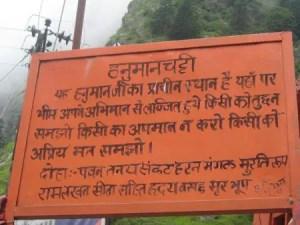 Hanumanchatti