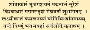 Shantakaram Bhujagshayanam