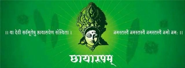 Chaya rupena sansthita - Maa Durga Shloka