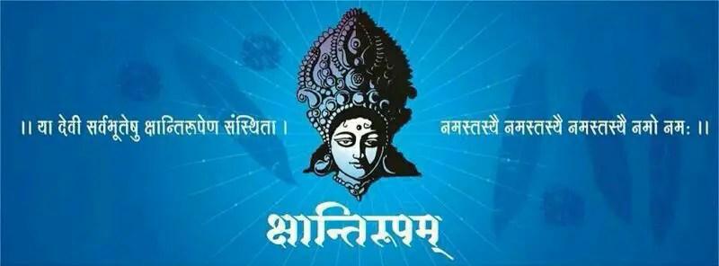 kshanti-rupena-sansthita