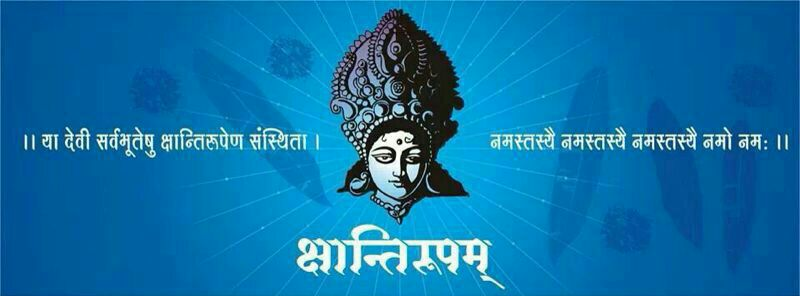 Kshanti rupena sansthita