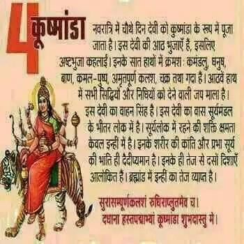 Maa Kushmanda devi