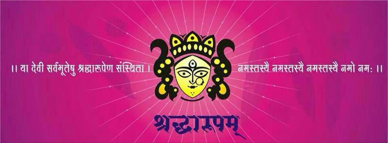 shraddha-rupena-sansthita