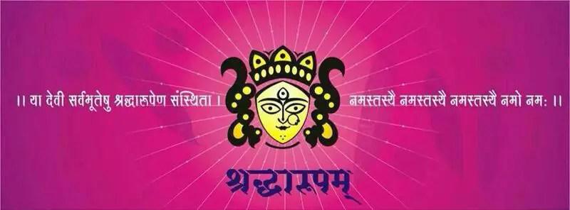 Shraddha rupena sansthita
