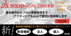 SolidWorks講師業務