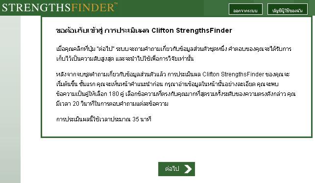 แบบส�บถาม strengthsfinder.com