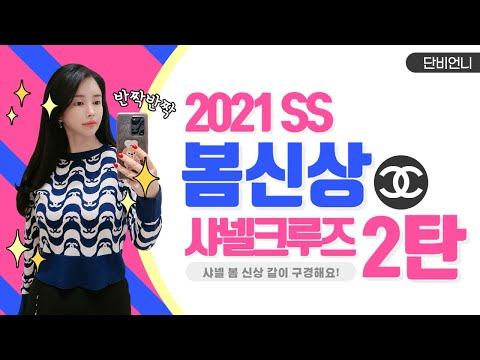 [Danbi Sister ENG/Sub] 2021SS Chanel Spring New Episode 2 Let's watch together^^