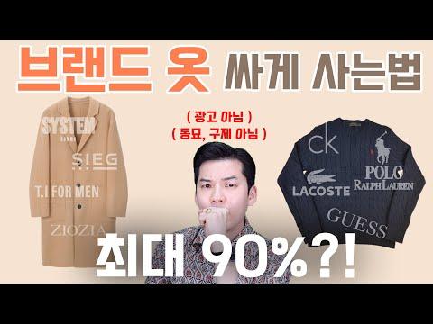 良いブランドの服は本当に安い買う5つクルチプ[おすすめショッピングモール、アウトレットショッピング法、ブランドのイベントなど]
