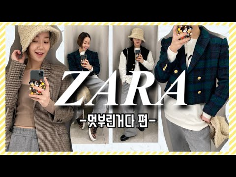 ZARA申尚-/经理的推荐👍🏻/ Zara评论/ 90年代时尚的外观💕/ 1 Mile look