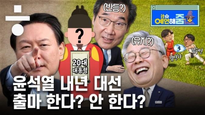 Trailer Pilihan Yoon Seok-yeol …  Apakah Anda mencalonkan diri sebagai presiden tahun depan?  Tidak?