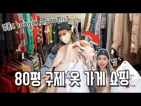 This price is true!?  Thrift Shopping & Haul in a Store, Where Price Is By Weight