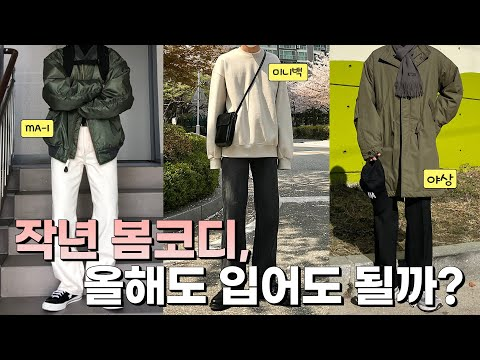'The weather is clear, but there is no money..😭' Can I wear the one I bought last spring?  【Fashion Talk】