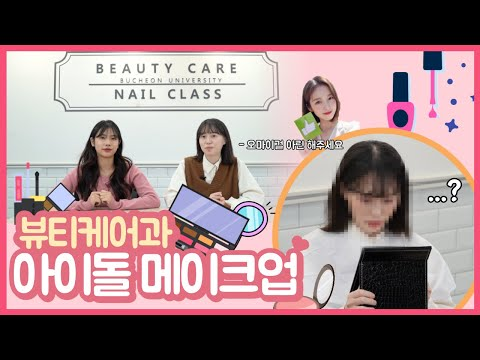 Bucheon University Department of Beauty Care_Makeup box unboxing, idol makeup