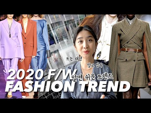 2020 F/W fashion trends 4 and 10 items 👩🏻💻    Easy to Know FW Trends and Wear!