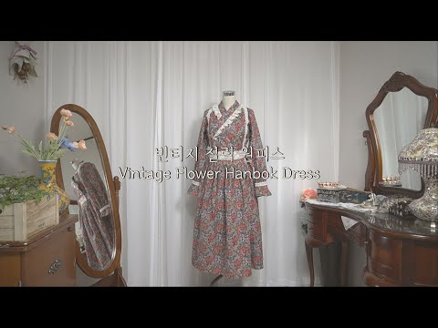 Vintage Flower Hanbok Dress, Korean Traditional Dress l Hanbok Wardrobe ep.5-1