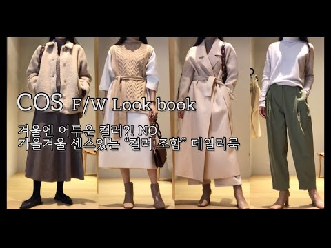 COS Fall/Winter Sense and outstanding color coordination!     Stop dark color now!     COS New Look Book that enables daily look from work look    Autumn coordination    Winter outfit    Fashion lookbook