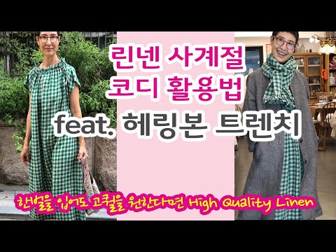 [Fanny's Clothing Store Season 2 EP 05] Middle-aged insert.  Linen dress & jacket.  Autumn middle-aged coordination.  Herringbone trench.  Linen dress jacket.  Herringbone trench.