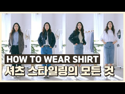(+Event) Spring shirt styling that anyone can easily follow